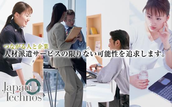 求人詳細画面 株式会社日本テク...
